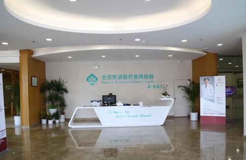 北京世济整形美容医院