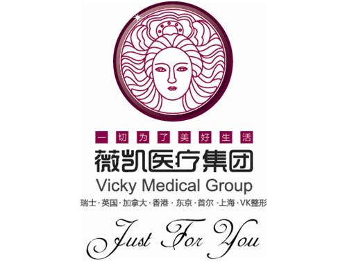 上海薇凯医疗整形美容医院