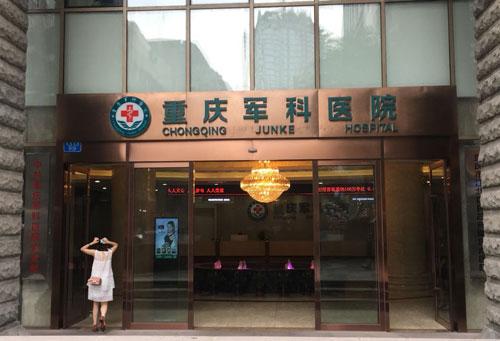 重庆军科整形美容医院