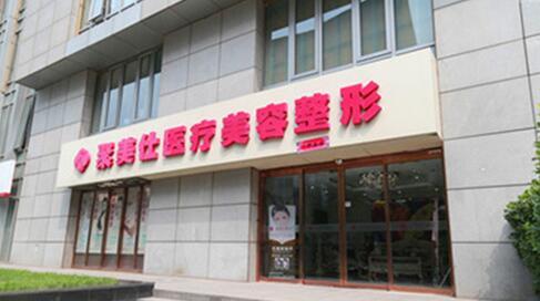 北京溪峰聚美仕整形美容医院