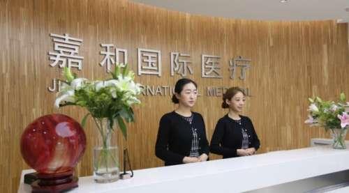 北京嘉和百旺整形美容医院