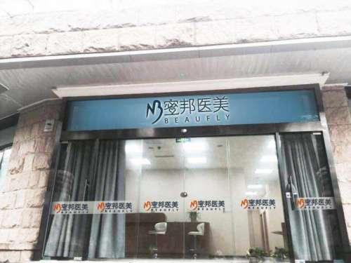 北京蜜邦医疗美容