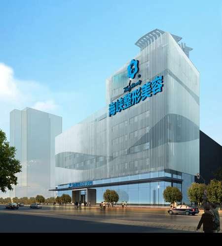 福建省福州海峡整形美容医院