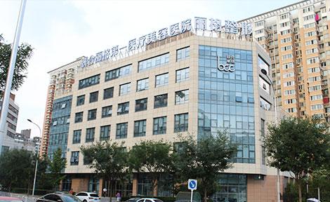北京联合丽格第一医疗美容医院