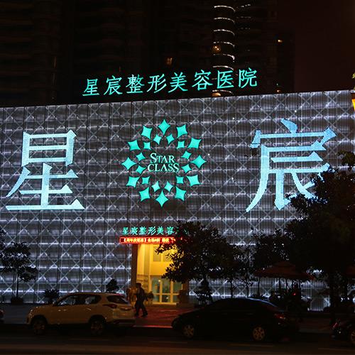 重庆星宸整形美容医院