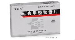 去甲斑蝥素片(Demehylcantharidin Tablets)