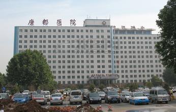 西安唐都医院伽玛刀中心