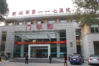 浙江杭州117部队医院PET-CT中心