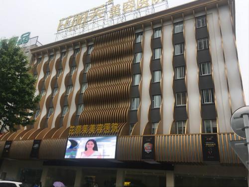镇江芘丽芙整形美容医院