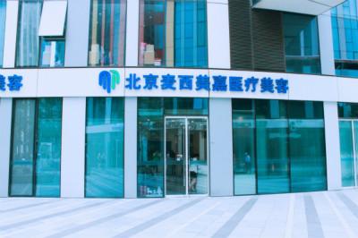 北京麦西美嘉医疗美容医院