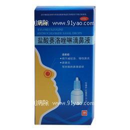 盐酸赛洛唑啉滴鼻液(诺通)