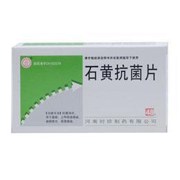 石黄抗菌片