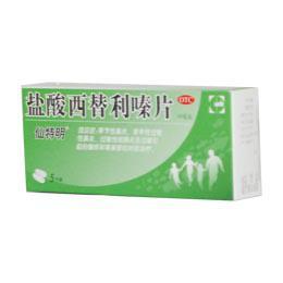 盐酸西替利嗪片(仙特明)