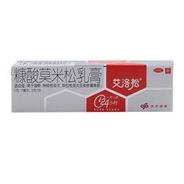 糠酸莫米松乳膏(艾洛松)