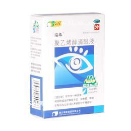 聚乙烯醇滴眼液(瑞珠)