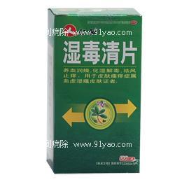 湿毒清片(薄膜衣片)