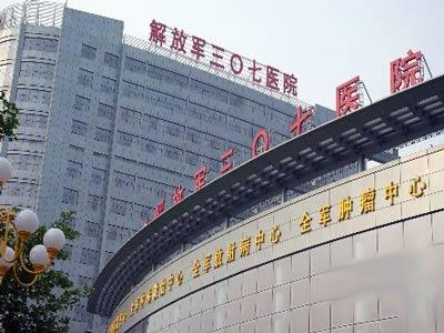 北京解放军307医院射波刀治疗中心