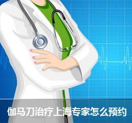 伽马刀治疗上海专家怎么预约