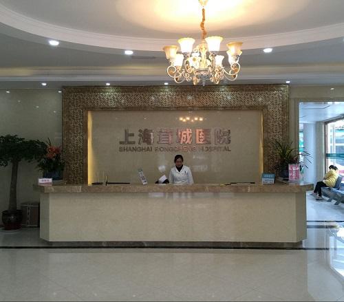 上海茸城医院