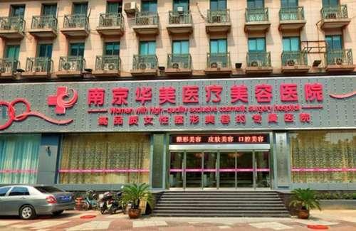 南京华美整形美容医院
