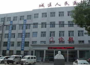 长治市城区人民医院