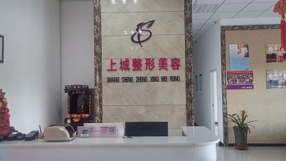 河南安阳上城医疗美容诊所
