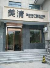 北京美清国际医疗整形机构