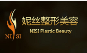 重庆妮丝医疗美容医院