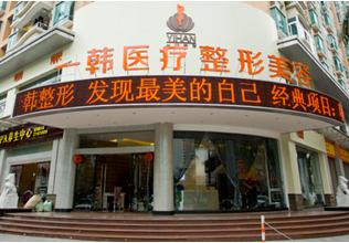 广东珠海一韩医疗美容诊所