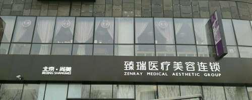 北京臻瑞医疗美容连锁机构