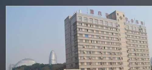 重庆红十字会医院整形门诊