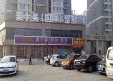 枣庄滕州美十美(国际)整形美容门诊部