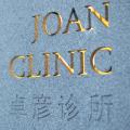 北京卓彦丽格医疗美容诊所