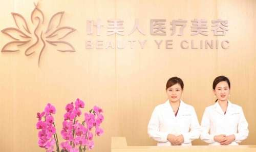 北京叶美人医疗美容门诊部