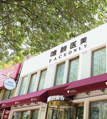 北京唯颜医疗美容诊所