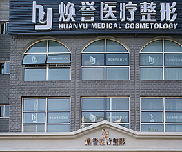 北京焕誉医疗整形门诊部