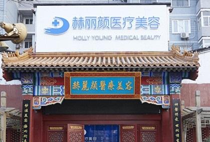 北京赫丽颜医疗美容诊所