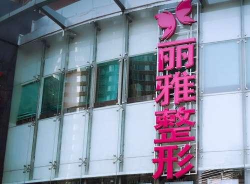 北京斯凯丽雅医疗美容诊所