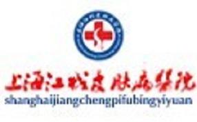 上海皮肤病医院整形美容科