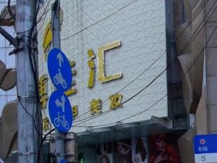 上海安姿医疗美容门诊部
