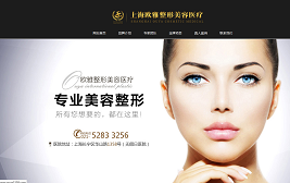 上海欧雅医疗美容医院