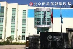 北京伊美尔爱康整形美容医院