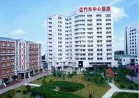 江门市中心医院整形外科