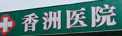 珠海香山美容门诊部