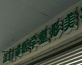 江门市医学整形美容中心