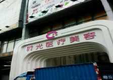 东莞时光医疗美容医院