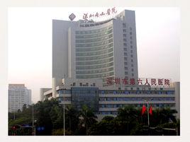 深圳市第六人民医院(南山医院)-整形美容科