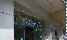 清远华康医院整形美容医院