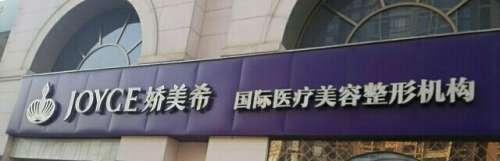 北京娇美希国际医疗美容整形机构