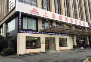 上海翔茂医疗美容门诊部